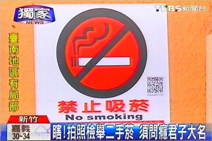 report-smoking-qr-code-poster