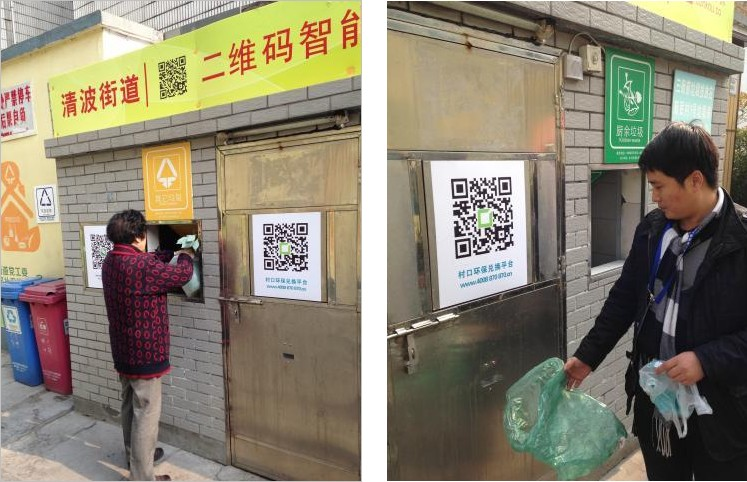 qr-code-intelligent-garbage-disposal-in-china
